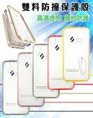 5.5吋 HTC Desire 825/D825 手機殼 快拆彩色邊框+TPU防摔抗震保護套 背殼 邊框 手機框 保護框