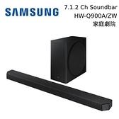 【TV加購價↘加贈後環繞】SAMSUNG 三星 HW-Q900A/ZW 7.1.2聲道 家庭劇院 聲霸 HW-Q900A 台灣公司貨