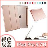 蘋果 Ipad Pro 9.7吋 悅色系列 三折 平板套 平板皮套 皮套 透明底殼 保護套 平板保護套