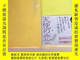 二手書博民逛書店天使の戀(上下)日版罕見sin 二手精裝本 有書腰Y269172