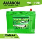 【 AMARON 愛馬龍 】100D26L INFINTI I35 G35 FX35 I30 汽車 電池 電瓶 哈家人