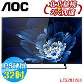 《送安裝》AOC艾德蒙 32吋LE32M1266 HD液晶電視 附視訊盒