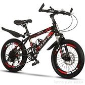 兒童自行車7-8-10-12-15歲男孩女20寸小學生中大童變速山地車 新品全館85折 YTL