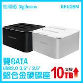 """伽利略 USB3.0 2.5 3.5"""" 雙SATA 鋁合金 硬碟座 2.5吋 3.5吋 RHU08M"""