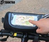 簡約防水自行車車前騎行車頭手機掛包yhs2504【123休閒館】