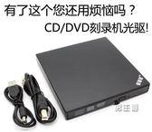 外接DVD燒錄機USB外置光驅 行動DVD/CD刻錄機台式機 筆記本通用外接光盤驅動器(中秋烤肉鉅惠)