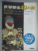 【書寶二手書T8/歷史_GKB】世界歷史49大謎_向思穎