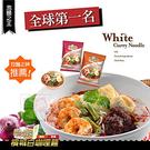 馬來西亞 檳城白咖哩麵 全球10大美味泡麵第一名 [MO63203006]千御國際