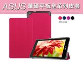 【AB322】 華碩 可站立 支架 ASUS ZenPad Z370KL Z300 Z300M 皮套 休眠喚醒