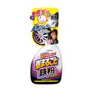 日本CARALL 鐵粉去除劑