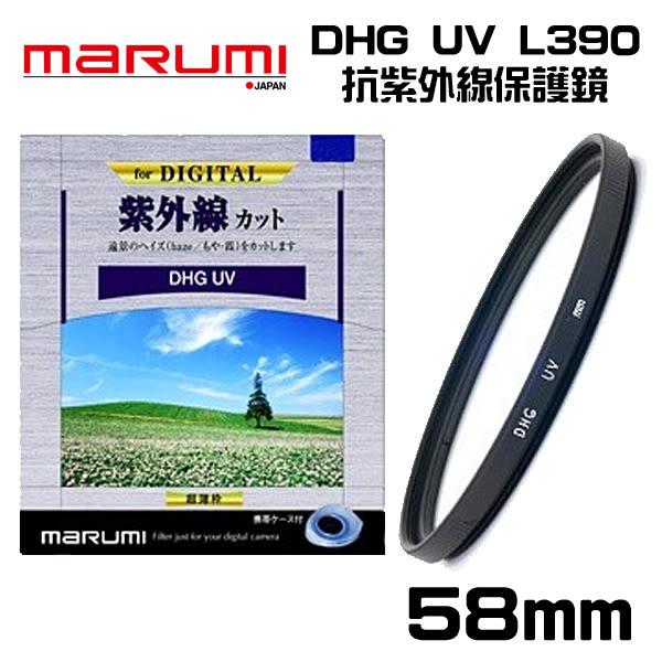 【MARUMI】 DHG UV L390 58mm 多層鍍膜 抗紫外線