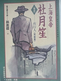【書寶二手書T1/文學_B1B】上海皇帝杜月笙7-夜行人_林進德