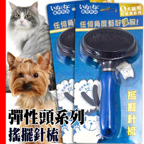 【培菓平價寵物網】PetStory寵物物語》BD-880115好梳適彈性頭系列犬貓用搖擺圓點針梳M號/支