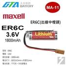 【久大電池】日本 Maxell ER6C 出線中橙頭 3.6V 1800mah 一次性鋰電【PLC工控電池】MA-11