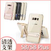 三星 S8 S8 Plus 艾麗格斯 手機殼 支架 手機殼 軟殼 透明 清透 手機保護殼 手機軟殼 軟套