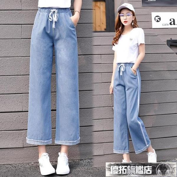 牛仔寬褲 女生秋裝2021新款初中高中學生韓版鬆緊腰寬鬆九分闊腿褲 優拓