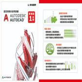 Autodesk AutoCAD 2018 一年版電子授權 PKC 金鑰卡