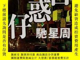 二手書博民逛書店古惑仔(德間文庫)馳星周罕見日文原版書Y329612 馳星周 德間書店 出版2005