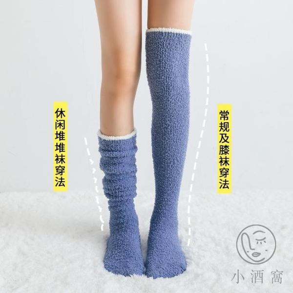 長筒襪子女秋冬珊瑚絨過膝襪女加絨加厚保暖冬天日系小腿襪子高筒【小酒窩服飾】