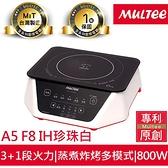 MULTEE摩堤 A5 F8 IH智慧電磁爐(原廠正貨 一年保固)
