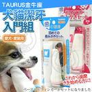 📣此商品48小時內快速出貨🚀》TAURUS金牛座》犬/貓用潔牙入門組(牙膏+指套)