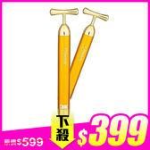 Obeauty 磁石T字美容棒-金色 ◆86小舖 ◆