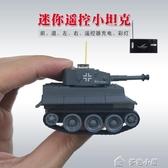 遙控玩具超小迷你型遙控虎式小坦克履帶行駛充電搖控越野戰車創意電動 多色小屋YXS