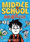 MIDDLE SCHOOL(2):我的進化日記