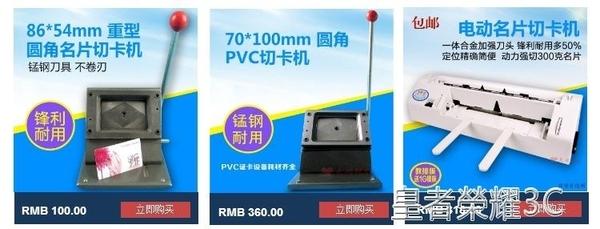 裁紙機 重型PVC切卡機手動證卡沖卡機切紙機86*54圓角卡片機裁切紙刀YTL