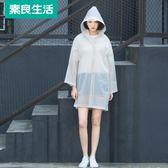 透明雨衣成人徒步男女式學生韓國時尚外套裝防水長雨披 黛尼時尚精品