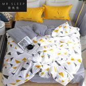 覺先生四件套棉質床品套件1.8m床上用品被套床包三件套1.5米