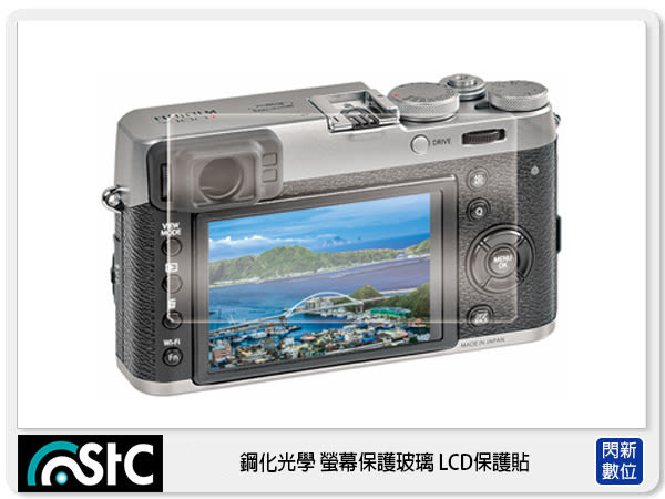 STC 鋼化光學 螢幕保護玻璃 LCD保護貼 適用 FUJIFILM X30, XA1, X-A1, A-M1, AM1
