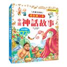【童話故事】我的第一本:中國神話故事(注...