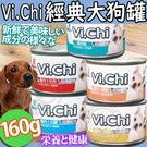 四個工作天出貨除了缺貨》維齊Vi.Chi》雞肉系列經典大狗罐-160g(超取限31罐)