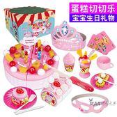 過家家玩具 兒童創意生日蛋糕玩具套裝寶寶生日禮物過家家切蛋糕切切看樂玩具