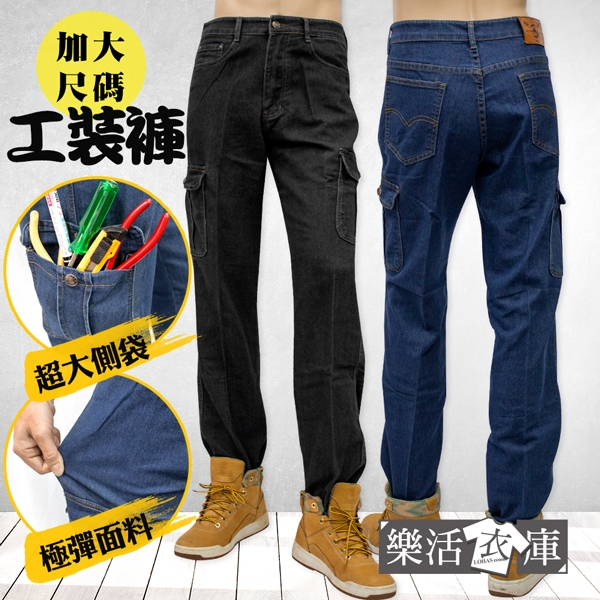 【67990-68010】加大尺碼 多口袋中直筒伸縮工裝牛仔褲(共二色)● 樂活衣庫