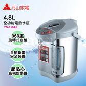 豬頭電器(^OO^) - 元山牌 4.8L全功能電熱水【YS-519AP】