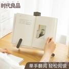 簡約看書支架伸縮夾書器可調節書立簡易桌上小學生用矯姿閱讀架 小時光生活館