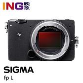 【預購*6期0利率】Sigma fp L 單機身 BODY 恆伸公司貨 全片幅無反單眼相機