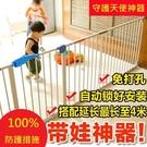 【買一送一】小孩守護天使護欄神器!寶寶隔...