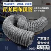 尼龍布風管防火耐高溫排氣扇排煙管道鋼絲伸縮軟管排風新風通風管 NMS 1995生活雜貨