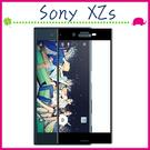 Sony XZs G8232 5.2吋 滿版9H鋼化玻璃膜 3D曲屏螢幕保護貼 全屏鋼化膜 全覆蓋保護貼 防爆 (正面)