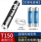 手電筒銳尼超亮手電筒可充電戶外小強光USB迷你小型超長續航便攜遠射燈 618特惠