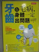 【書寶二手書T1/醫療_GRN】牙齒有毛病,身體一定出問題_趙哲暘