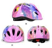 兒童安全頭盔輪滑滑冰溜冰鞋護具可調節帽子洛麗的雜貨鋪