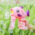 泡泡機 吹泡泡機兒童玩具手動泡泡槍少女心泡泡水補充液器【快速出貨八折搶購】