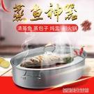蒸魚鍋大號家用加厚不銹鋼38cm一層橢圓蒸魚神器電磁爐蒸鍋海鮮鍋 YDL