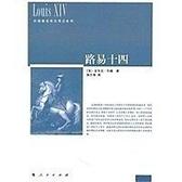 書十日到貨R3Y ~路易十四—外國著名帝王傳記系列~9787010095707 人民出版