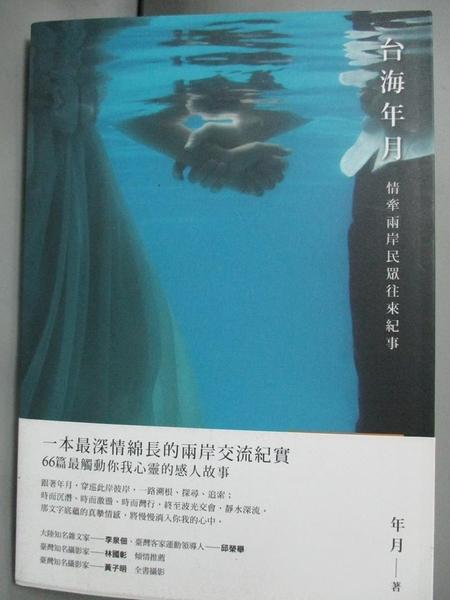 【書寶二手書T5/社會_JAM】台海年月:情牽兩岸民眾往來紀事_年月