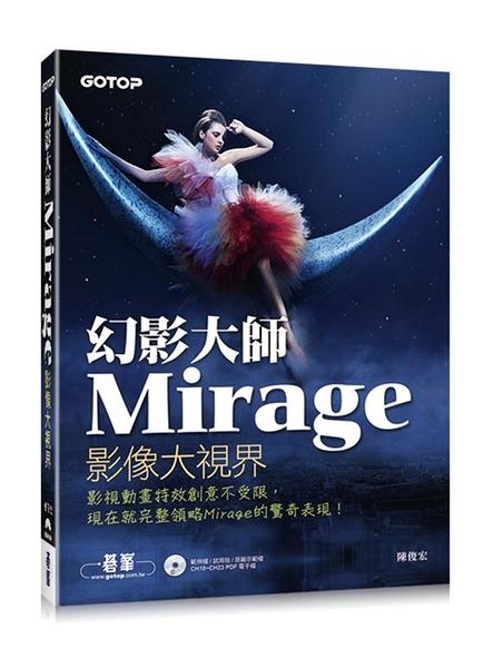 (二手書)Mirage幻影大師:影像大視界